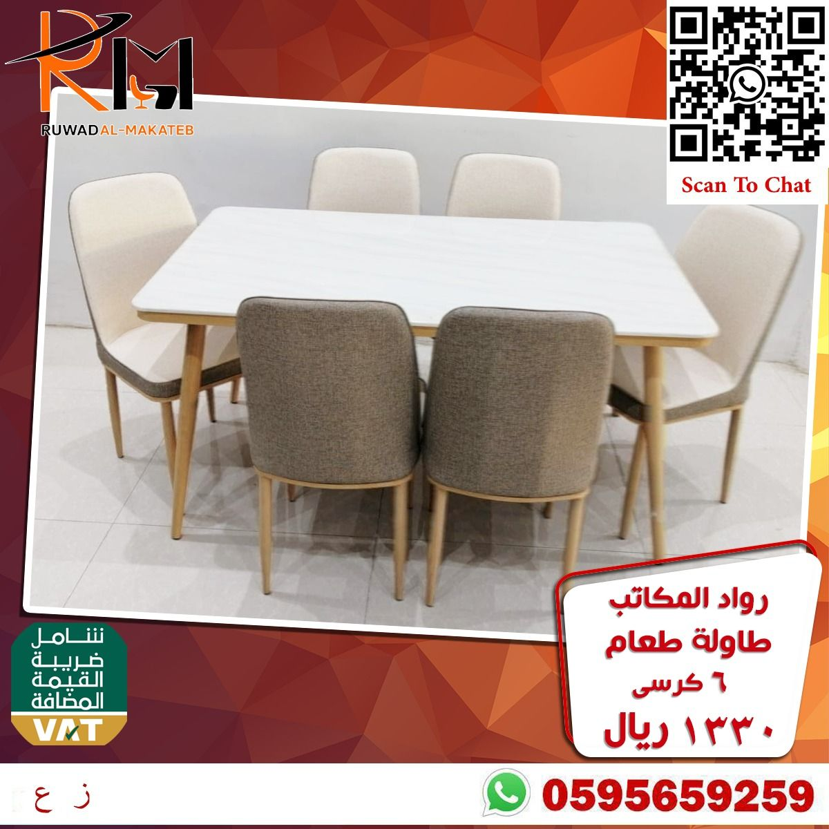 طاولة طعام مودرن بيج In 2021 Coffee Table Dining Chairs Home Decor