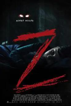 Z 2019 Korku Filmi Izle Korku Izleme Korku Filmleri
