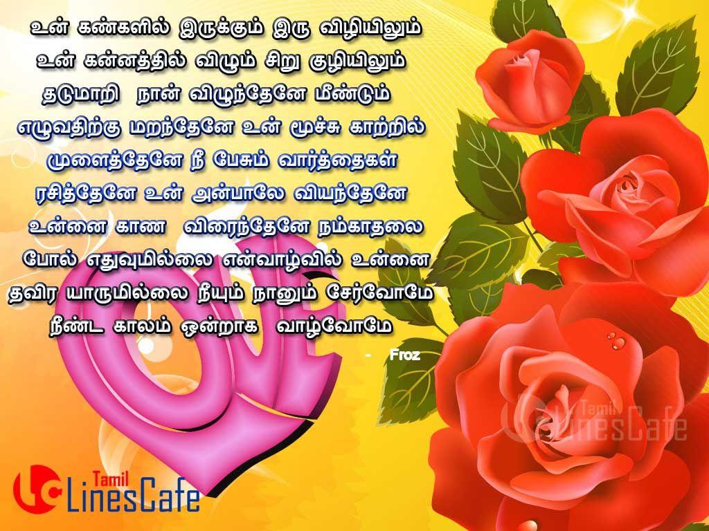 Kathal Kavithaigal By Arun Kumar Tamil love poems