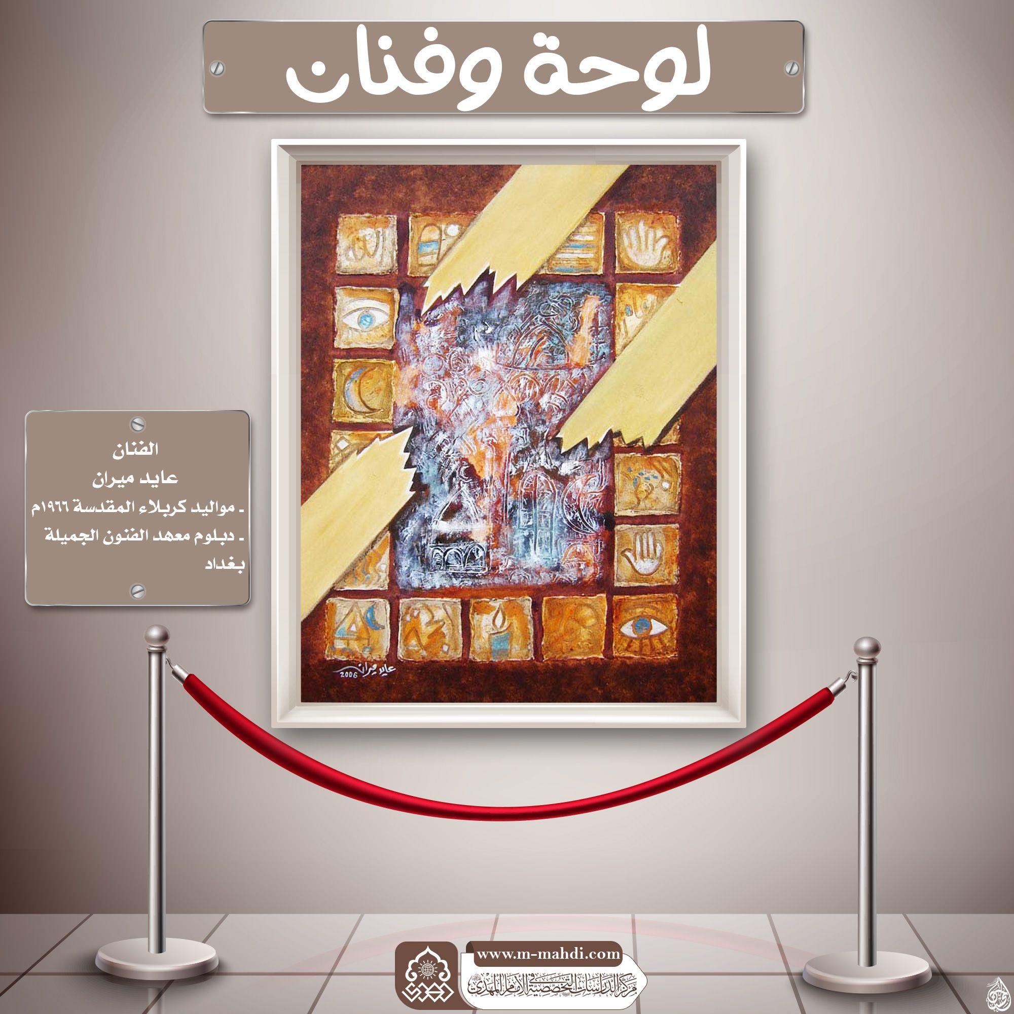 لوحة وفنان Home Decor Decor Furniture