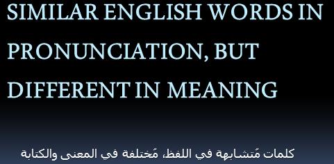 شروحات ودروس تعليمية English Words Words Meant To Be