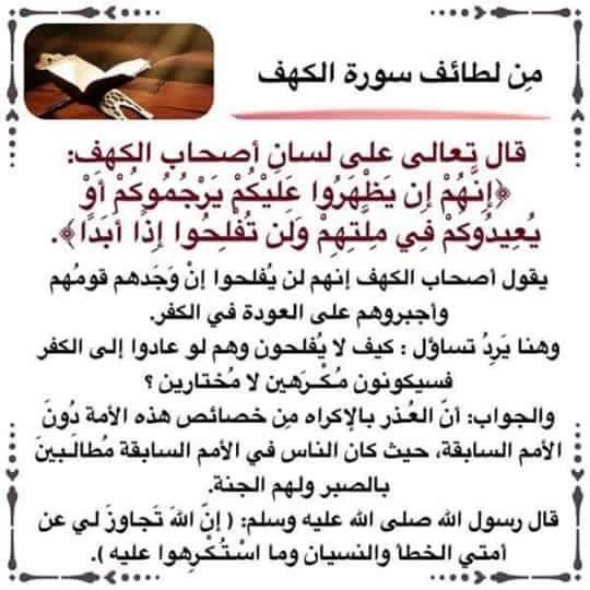 سورة الكهف Islamic Messages Islam Quran Quran Karim