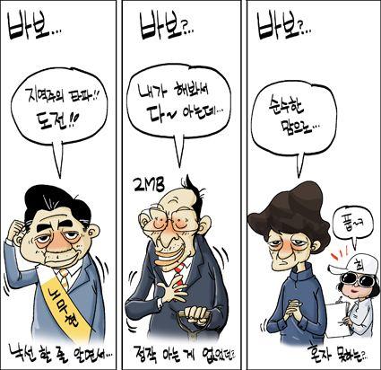 [새전북만평-정윤성]바보... #만평