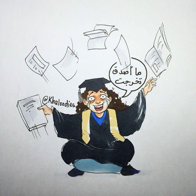 للفنان Khaloodies تابعونا على انستاقرام Arabiya Tumblr خط عربي تمبلر تمبلريات خطاطين Calligrap Graduation Drawing Graduation Stickers Graduation Images