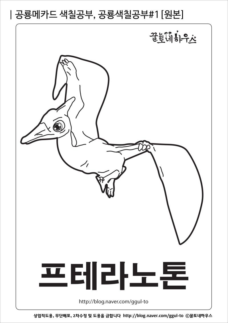 공룡 색칠공부 도안 Google 검색 공룡 색칠 공부 색칠공부