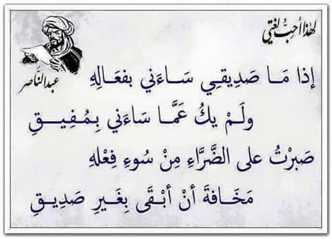 Pin By E Shalaby On Words Words Quotes Wisdom
