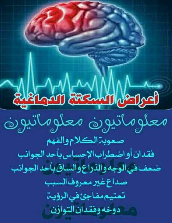 Pin By Nesma Ziyad On معلومات Health Pandora Screenshot
