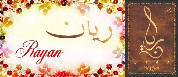 mugs-prenom-arabe-Rayan-14787-z.jpg (600×259)