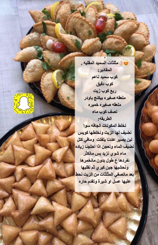 وصفات طبخ Cookout Food Food Receipes Yummy Food Dessert
