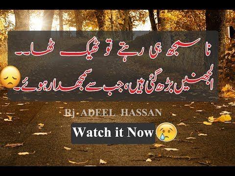 Best Urdu Poetry Collections Present Most Heart Touching Urdu