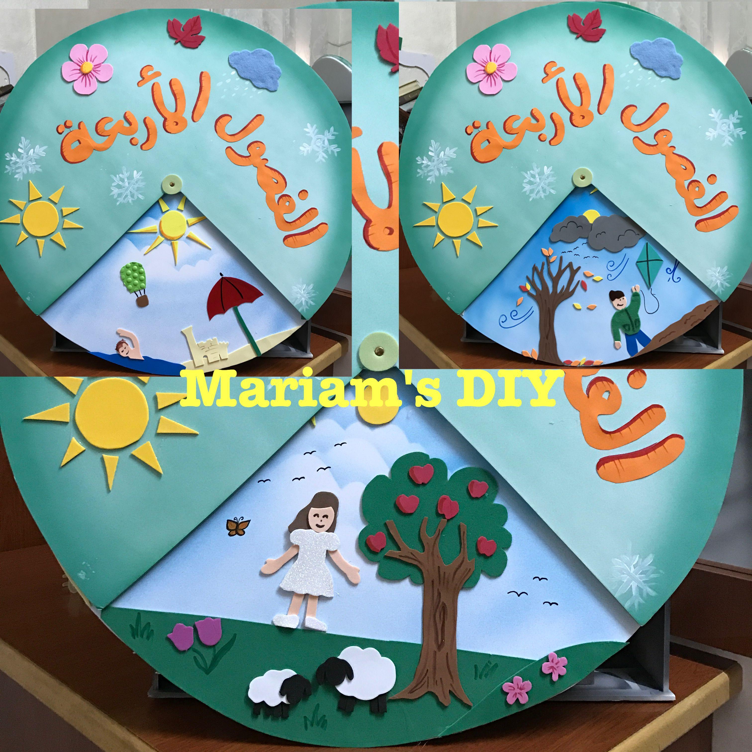وسيلة دولاب الفصول الاربعة Preschool Classroom Decor Preschool Crafts Kindergarten Activities