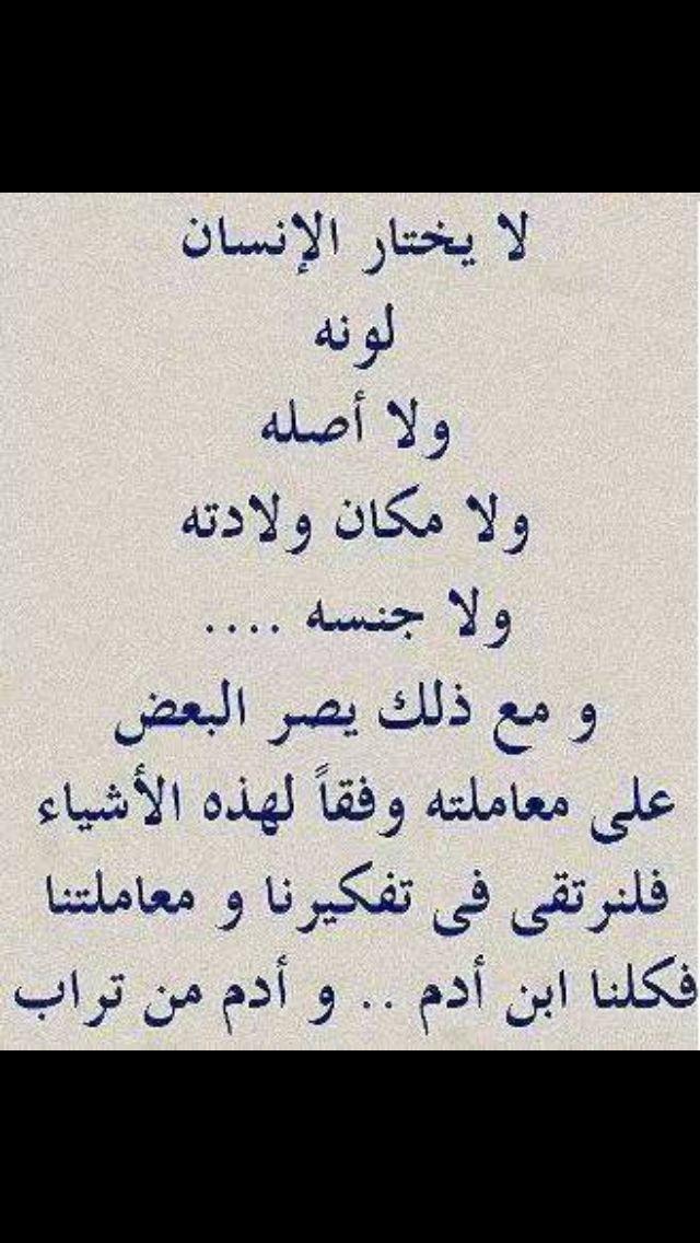 Arabic Quote Arabic Quotes Magic Words Words Quotes