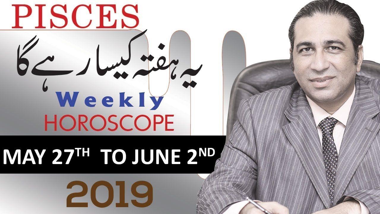 Weekly Horoscope Urdu June 2019 Pisces Ye Hafta Kaisa Rahe