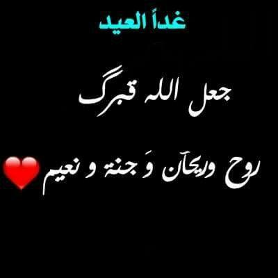 أختي كل عام وقبرك نور ونعيم كل عام ورحمة الرحمن تظلك اختي حبيبه قلبي Cool Words Islamic Quotes Wallpaper I Miss My Dad
