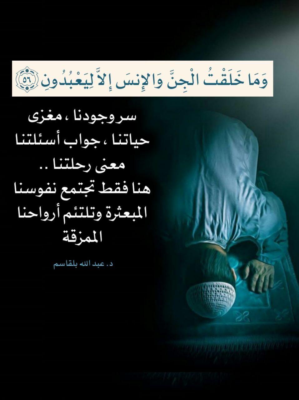 Pin By هاجر مراد On تدبرات Islamic Quotes Words Arabic Quotes