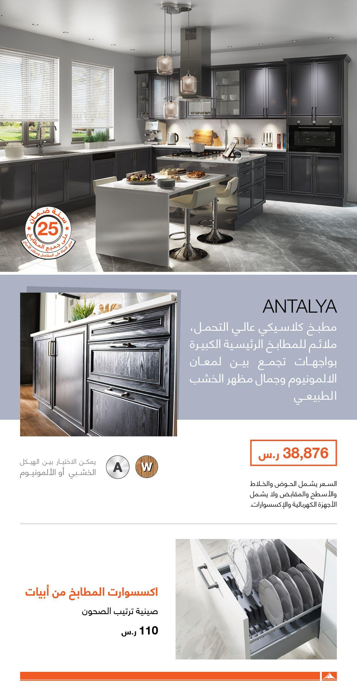 Abyat Ksa Kitchen Antalya Shopping