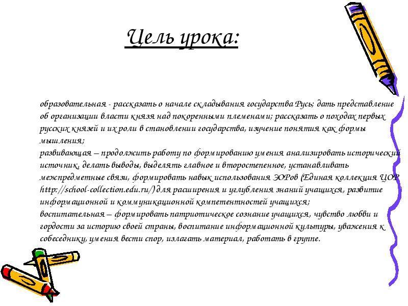 Конспекты уроков в школе 8 вида 7 класса математика