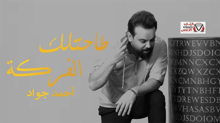 كلمات موال طاحتلك الفركة احمد جواد Movie Posters Movies Poster