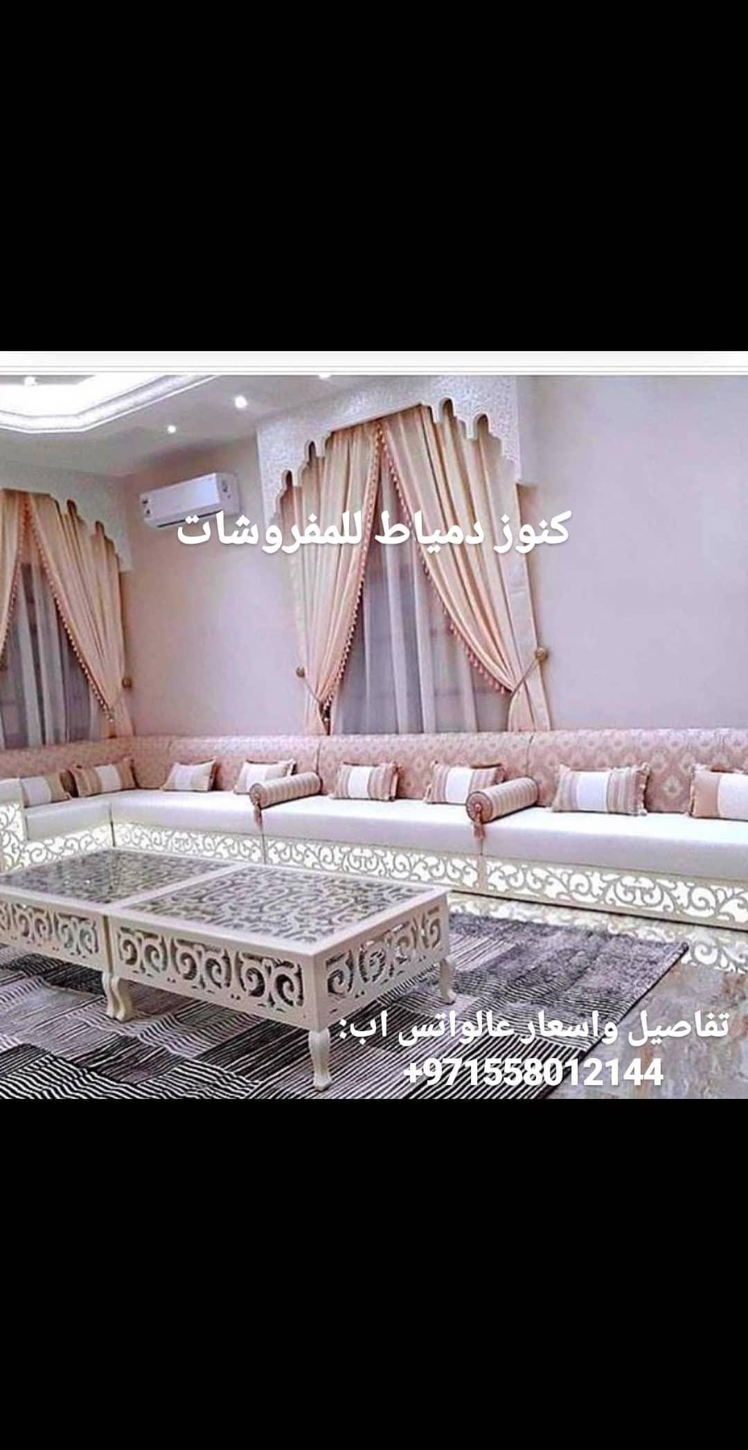 Pin By Knooz Dumyat Furniture On ديكور مجالس يمنيه Egyptian Furniture Furniture Room