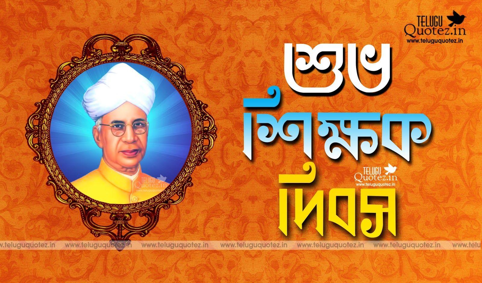 Bangla Teachers Day HD wallpapers in bengali language