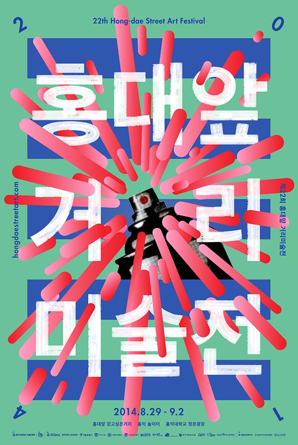 22th Hong-dae Street Art Festival on Behance
