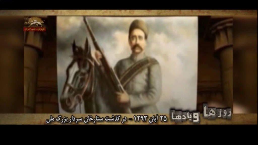 روزها و یادها – تقویم ۲۵ آبان سيماى آزادى – تلويزيون ملى ايران – 14 نوامبر 2015 – 23 آبان 1394 ==================  سيماى آزادى- مقاومت -ايران – مجاهدين –MoJahedin-iran-simay-azadi-resistance