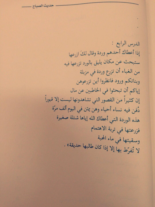 حديث الصباح الناس طباع Life Quotes Words Quotations