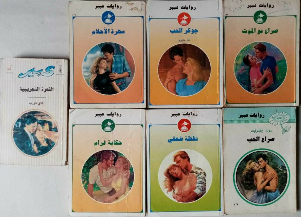 Arabic Book Novel Romantic Abeer Novels Lot 7 Books روايات عبير لبنان القديمة Arabic Books Pulp Novels Leather Books