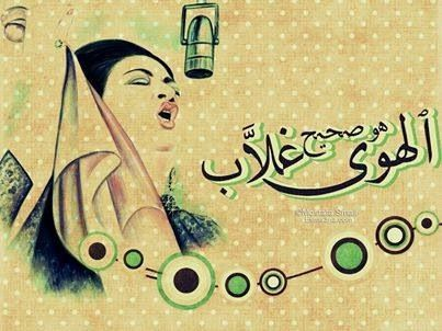 هو صحيح الهوى غلاب Pop Art Arabic Calligraphy Art Calligraphy Art