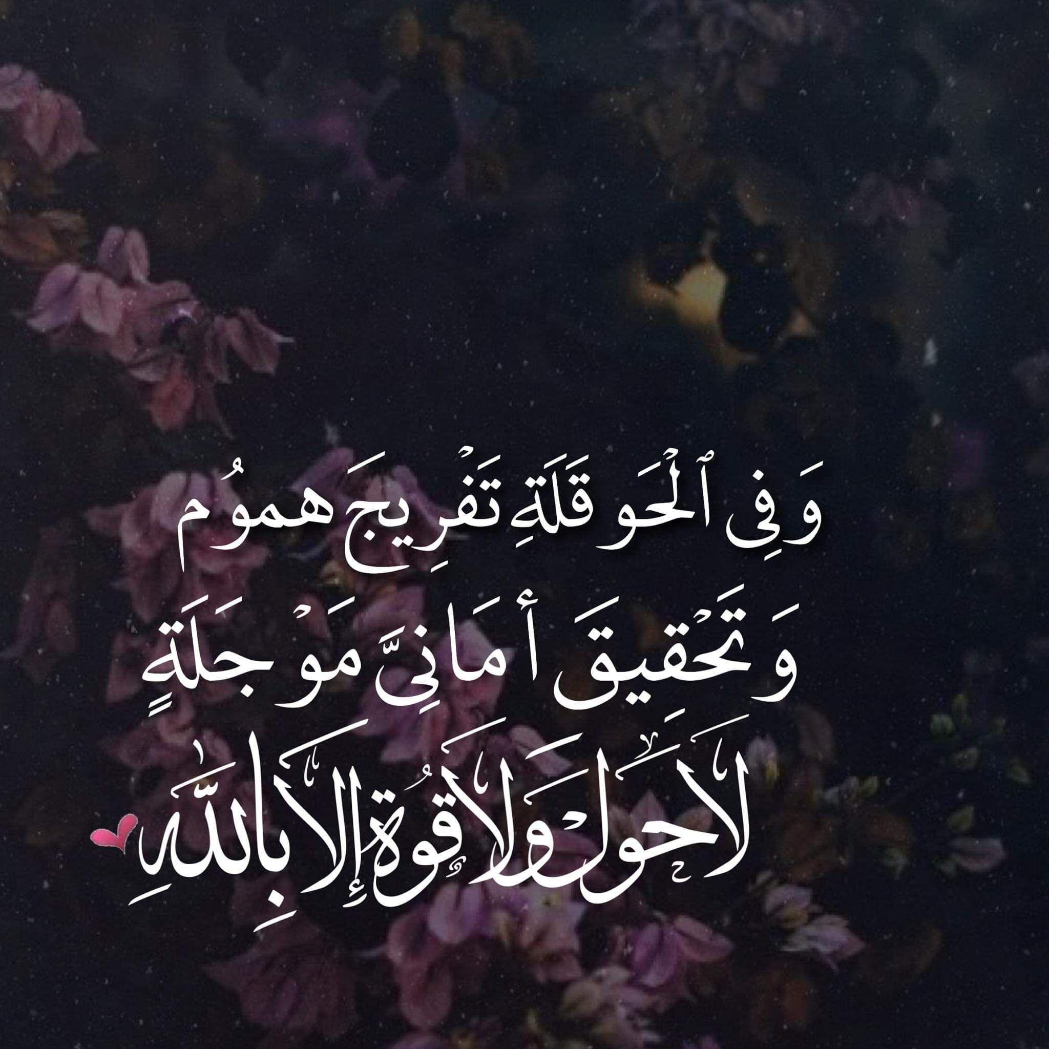 عبارات اسلامية مؤثرة Islamic Quotes Arabic Quotes Quotes