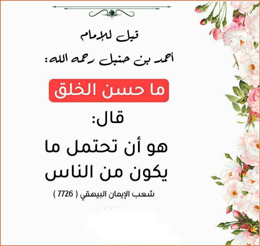 Pin By عمرو كرار On أقوال الصحابة والعلماء Islamic Quotes Words Quotes Quotations