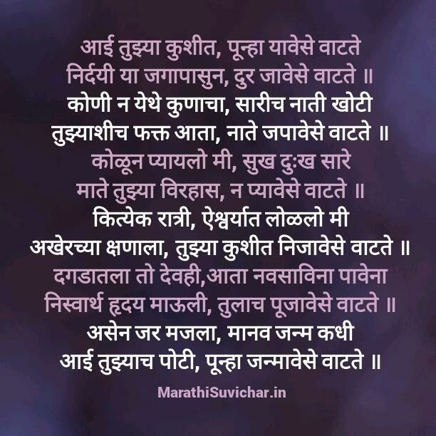 Pin By Parth Kuche On Wow Quotes Marathi Quotes Good Life