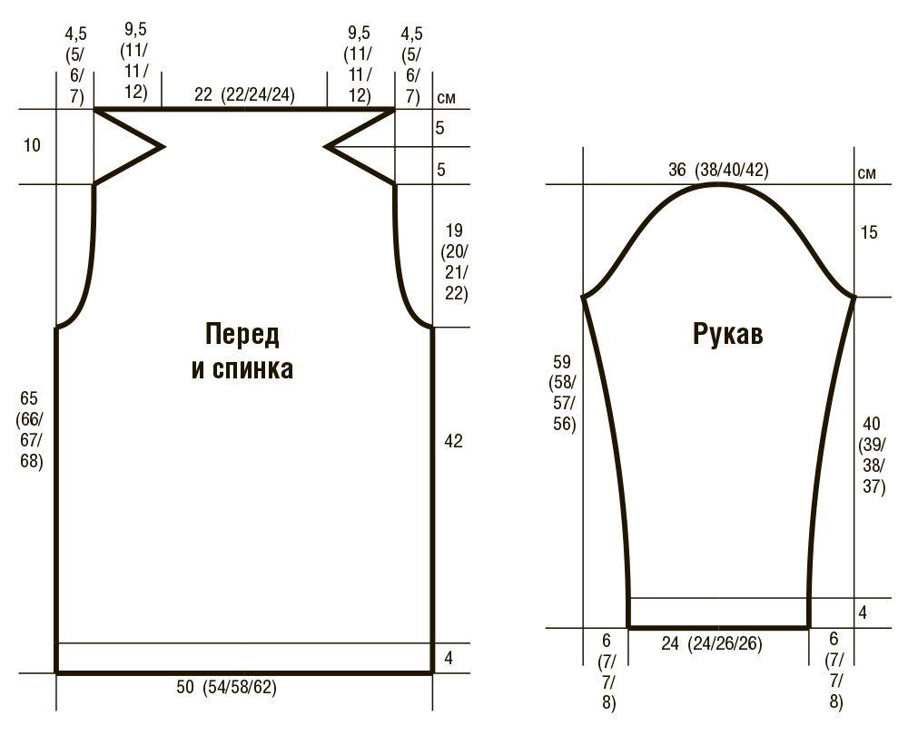 свитер с пайетками удлиненный сзади схема вязания