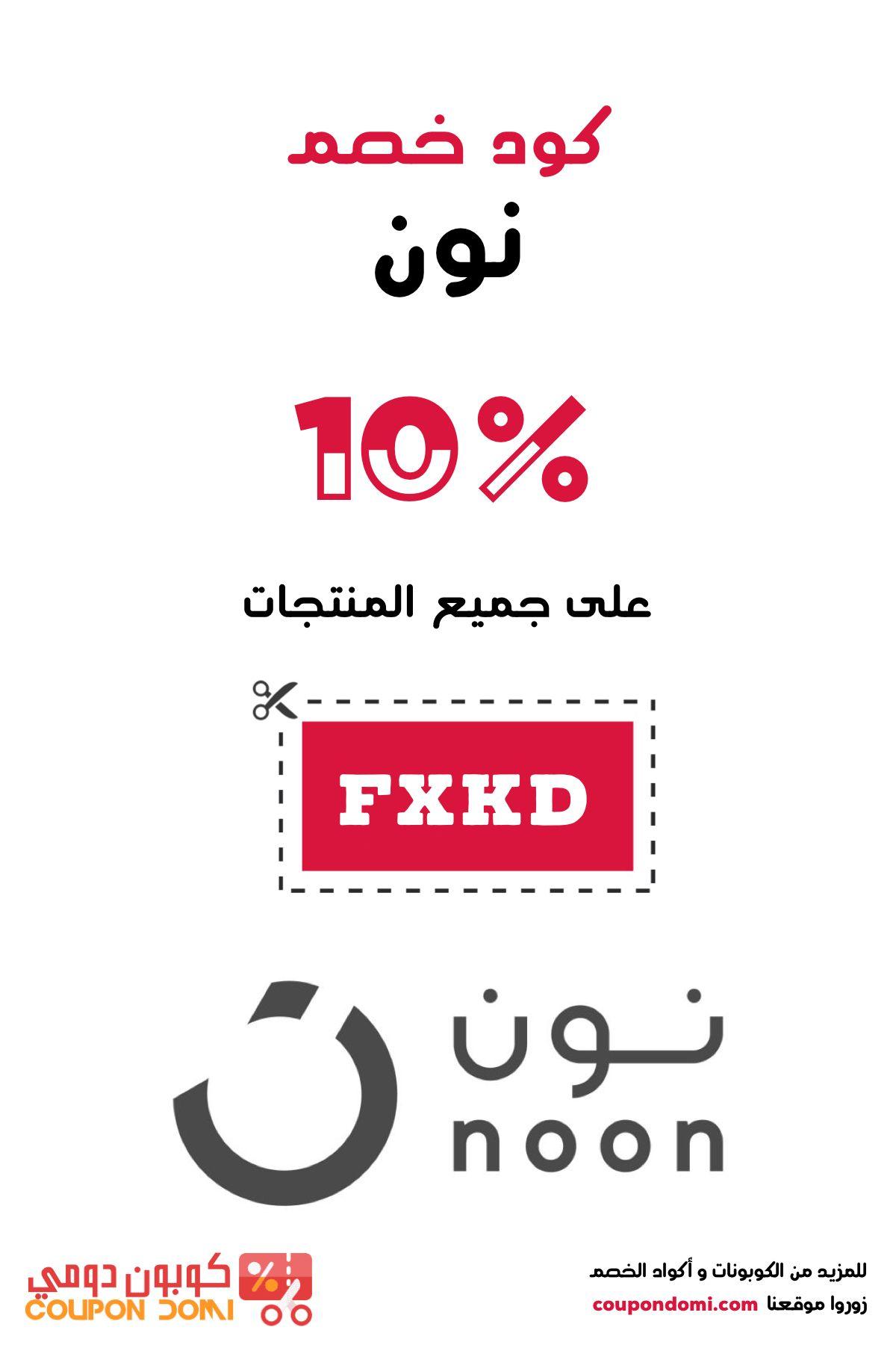 كود خصم نون 10 على جميع المنتجات من Noon السعودية و الإمارات Company Logo Tech Company Logos Amazon Logo