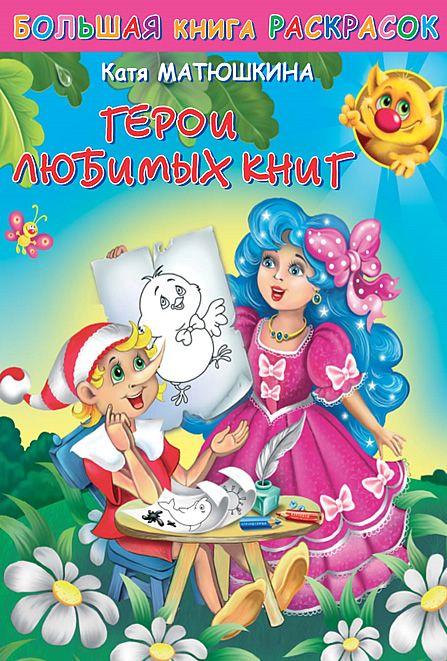 Раскраска герои сказок для детей | Раскраски, Герои, Для детей