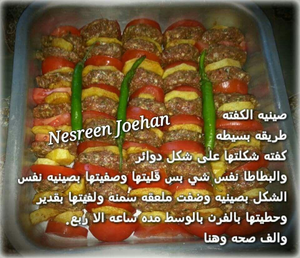 كفتة بالفرن Cooking Middle Eastern Recipes Food And Drink