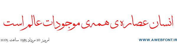 فونت ثلث A Thuluth Fonts Calligraphy Arabic Calligraphy
