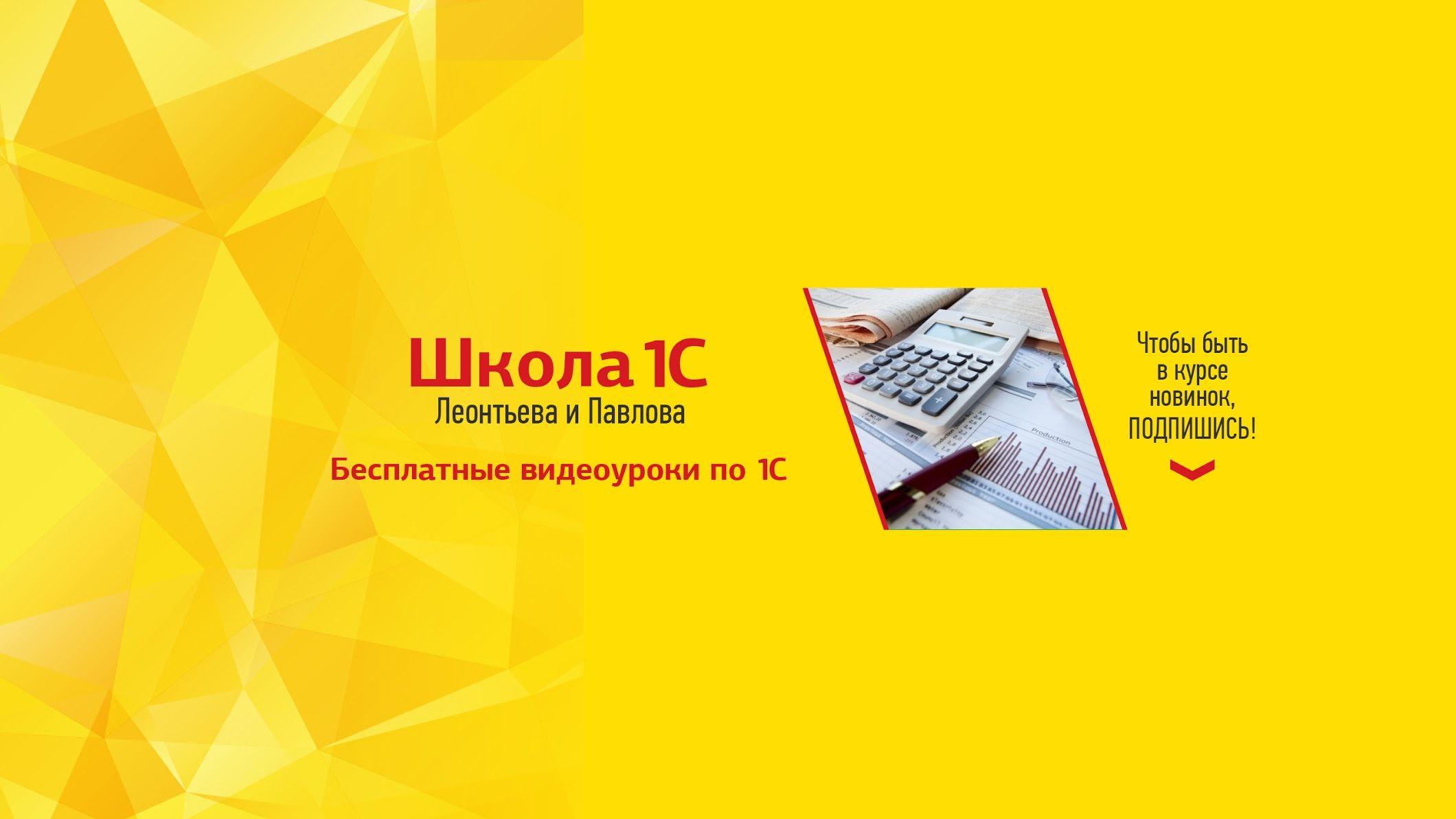 Онлайн 1с бухгалтерия обучение ип на енвд сменил адрес регистрации