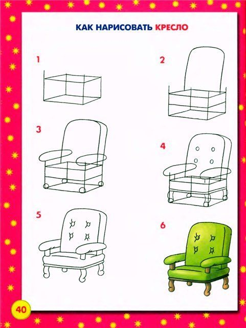 Drawing Classes And Lessons For Kids Draw Our House Sofa Bed Table And Armchair Drawing Furniture Drawing For Kids Drawing Tutorial Easy