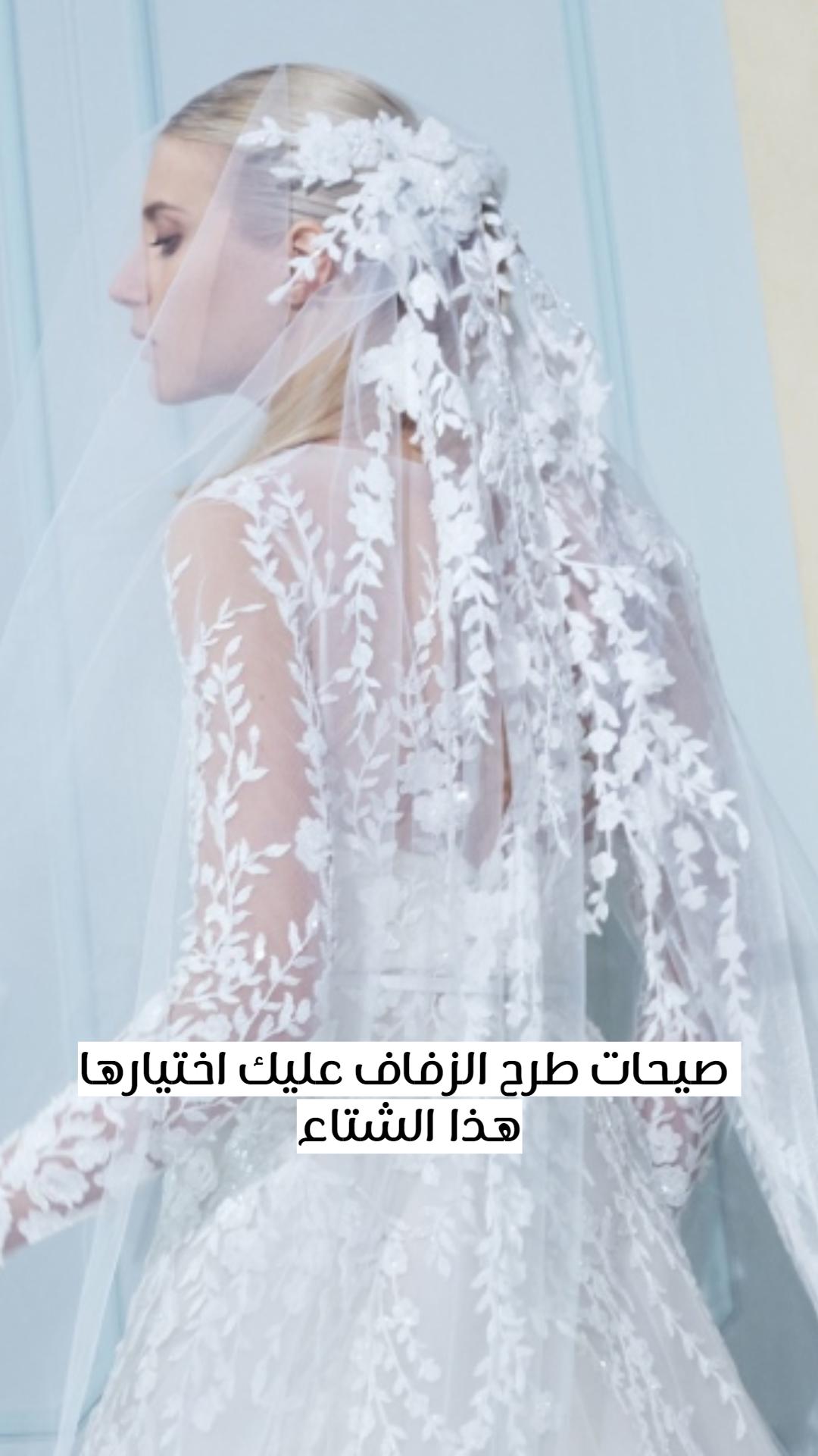 صيحات طرح الزفاف عليك اختيارها هذا الشتاء Wedding Dresses Dresses Fashion