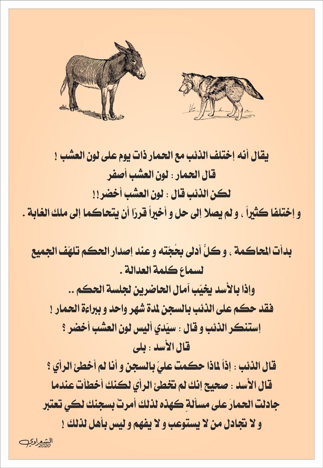 الذئب و الحمار Artist Movie Posters Poster