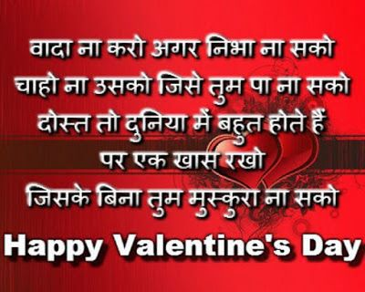 happy romantic valentines day messages for girlfriend hindi httpwwwfashioncluba