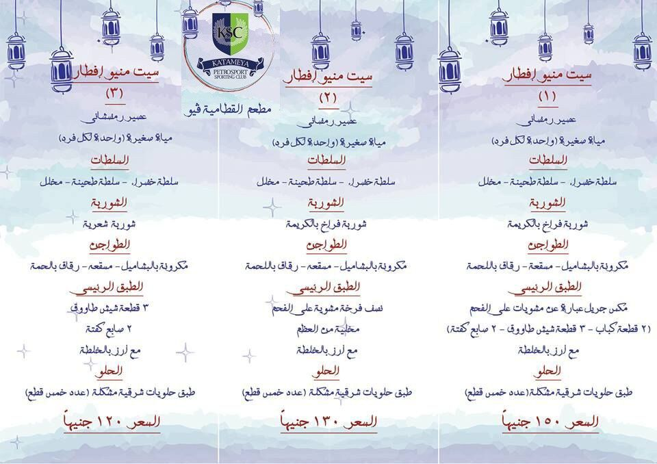 نتيجة بحث الصور عن منيوهات افطار رمضان في مصر Math Math Equations Bullet Journal