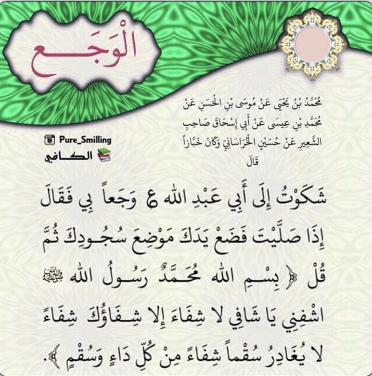 Pin By وليد البريكي On Sante Proverbs Quotes Arabic Food Duaa Islam