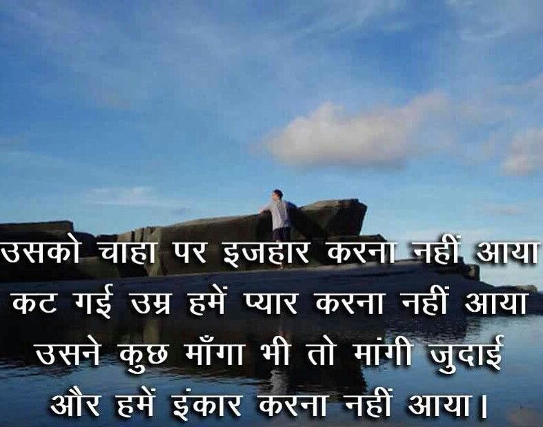 Love is sacrifice shayari pinterest lyric poem and poem love is sacrifice thecheapjerseys Image collections
