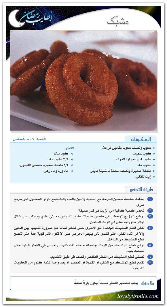 مشبك Ramadan Desserts Ramadan Sweets Desert Recipes