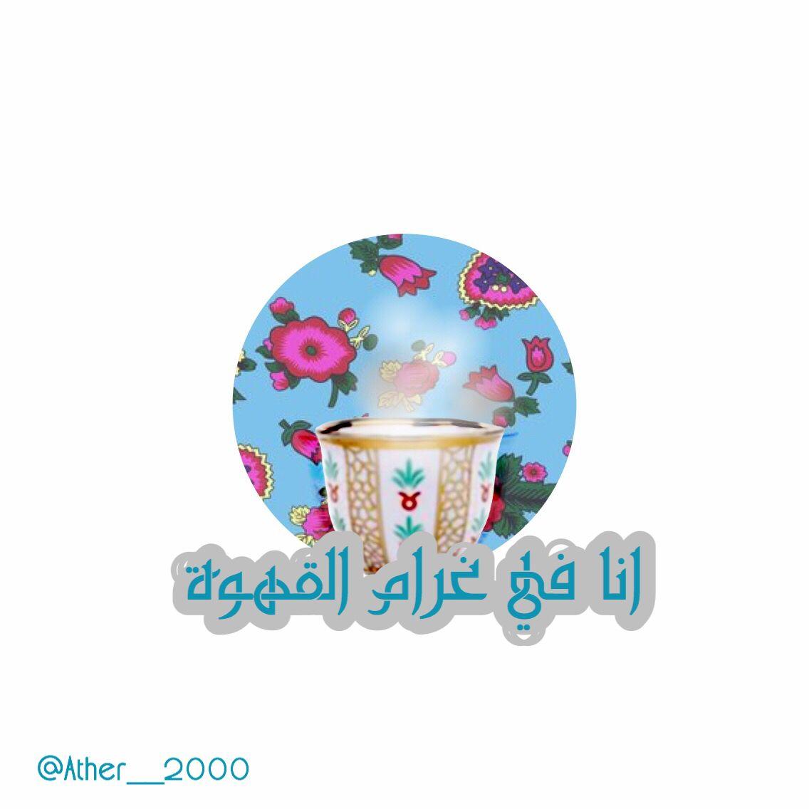 غرام القهوة قهوة عربية عربي بوب ارت Eid Crafts Pop Art Portraits Ramadan Decorations
