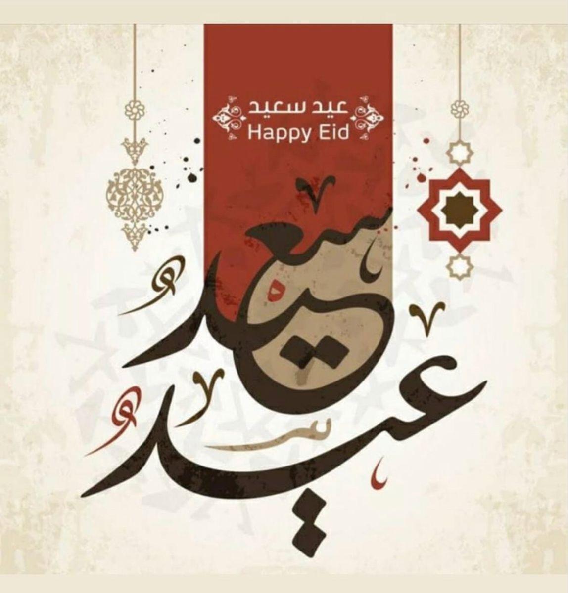 Pin By Ahmed Alabdullah On Tavla Happy Eid Happy Islamic New Year Eid Al Fitr