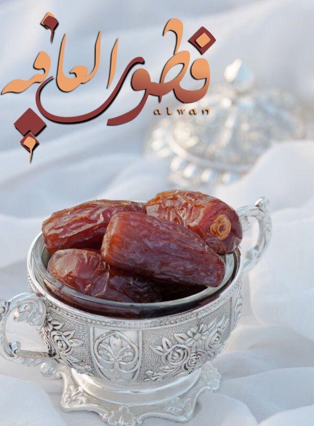Pin By Rachida On رمضان كريم Ramadan Mubarak Wallpapers Ramadan Greetings Ramadan Decorations