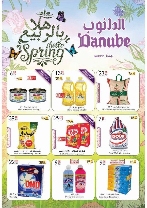 عروض الدانوب جدة اليوم 24 جمادى الاخر 1438 الموافق 23 مارس 2017 Hello Spring Jeddah